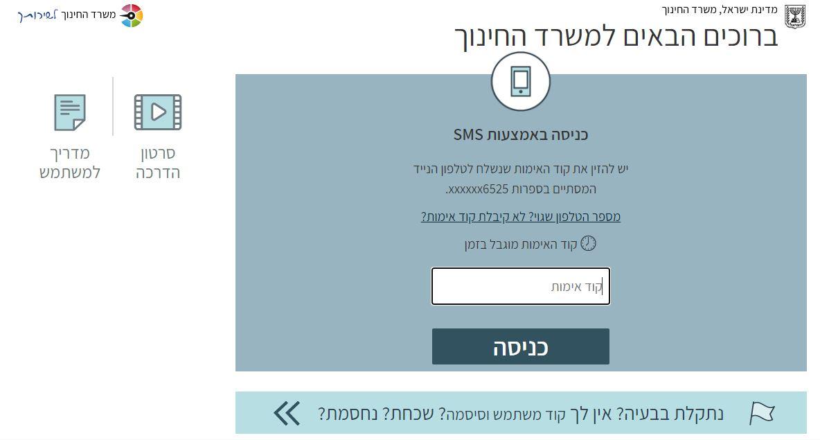 אתר ניהול סיסמאות 3